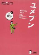 ユメブン 夢をかなえる英文法 0 中学総復習〜高校入門レベル (英語の超人になる!アルク学参シリーズ)