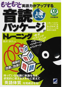 もっともっと英語力がアップする音読パッケージトレーニング 上級レベル (CD BOOK)