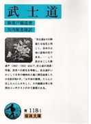 武士道 改版 (岩波文庫)