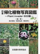 日本帰化植物写真図鑑 Plant invader 600種 1部改訂