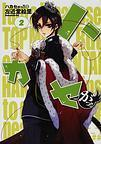 ハカセがっ!!(シルフコミックス) 6巻セット(シルフコミックス)