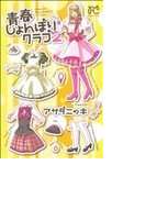 青春しょんぼりクラブ(プリンセスコミックス) 14巻セット(プリンセス・コミックス)