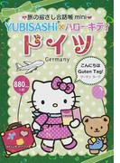 旅の指さし会話帳mini YUBISASHI×ハローキティ ドイツ ドイツ語