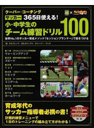クーバー・コーチングサッカー365日使える!小・中学生のチーム練習ドリル100 世界No.1のサッカー育成メソッド「セッションプランナー」で差をつける