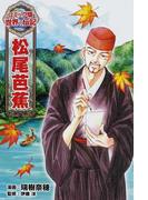 松尾芭蕉 (コミック版世界の伝記)