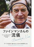 ファインマンさんの流儀 すべてを自分で創り出した天才の物理学人生
