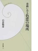 春画にみる色恋の場所 (学研新書)