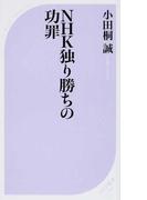 NHK独り勝ちの功罪 (ベスト新書)(ベスト新書)