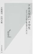 アホ大学のバカ学生 グローバル人材と就活迷子のあいだ (光文社新書)(光文社新書)
