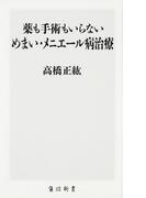 薬も手術もいらないめまい・メニエール病治療 (角川SSC新書)(角川SSC新書)