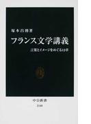 フランス文学講義 言葉とイメージをめぐる12章 (中公新書)(中公新書)