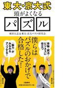 〈東大・京大式〉頭がよくなるパズル (文春新書)(文春新書)