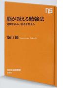 脳が冴える勉強法 覚醒を高め、思考を整える (NHK出版新書)(生活人新書)