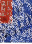 日本の歳時記