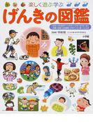 楽しく遊ぶ学ぶげんきの図鑑 (小学館の子ども図鑑プレNEO)