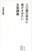 20歳の自分に受けさせたい文章講義 (星海社新書)(星海社新書)
