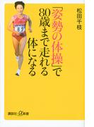 「姿勢の体操」で80歳まで走れる体になる (講談社+α新書)(講談社+α新書)
