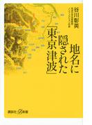 地名に隠された「東京津波」 (講談社+α新書)(講談社+α新書)
