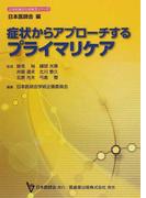 症状からアプローチするプライマリケア (日本医師会生涯教育シリーズ)