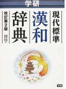 学研現代標準漢和辞典 改訂第2版