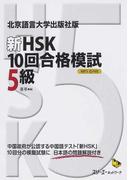 新HSK10回合格模試5級 北京語言大学出版社版