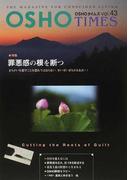 OSHOタイムズ THE MAGAZINE FOR CONSCIOUS LIVING vol.43 特集・罪悪感の根を断つ