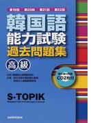 韓国語能力試験〈高級〉過去問題集 第19回+第20回+第21回+第22回