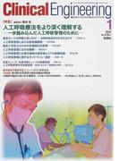 クリニカルエンジニアリング 臨床工学ジャーナル Vol.23No.1(2012−1月号) 特集人工呼吸療法をより深く理解する