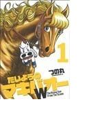 たいようのマキバオーW(週刊プレイボーイC) 20巻セット