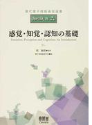 感覚・知覚・認知の基礎 (現代電子情報通信選書『知識の森』)