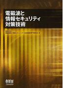 電磁波と情報セキュリティ対策技術