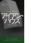アイアン・ハウス (HAYAKAWA POCKET MYSTERY BOOKS)(ハヤカワ・ポケット・ミステリ・ブックス)