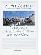 アーカイブとは何か 石板からデジタル文書まで,イタリアの文書管理