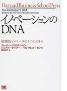 イノベーションのDNA 破壊的イノベータの5つのスキル (Harvard Business School Press)