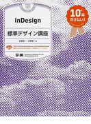 InDesign標準デザイン講座 DTP・組版の技術をきっちりマスター!! (10年古びない! STANDARD DESIGN LESSON)