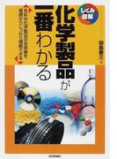 化学製品が一番わかる 多彩な化学製品の全体像を基礎からしっかり理解できる