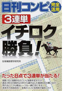 日刊コンピ完全活用3連単イチロク勝負!
