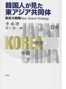 韓国人が見た東アジア共同体 新巨大戦略New Grand Strategy