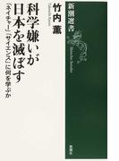 科学嫌いが日本を滅ぼす 「ネイチャー」「サイエンス」に何を学ぶか