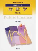 財政学 第3版 (基礎コース 経済学)
