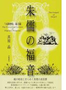 朱儒の福音 『天路歴程』箴言篇