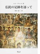 仏陀の足跡を逐って (叢書/仏教文化の世界)