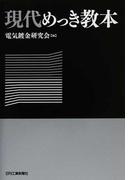 現代めっき教本