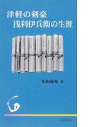 津軽の剣豪浅利伊兵衛の生涯 (水星舎新書)