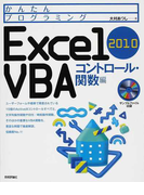 かんたんプログラミングExcel 2010 VBA コントロール・関数編