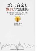 ゴジラ音楽と緊急地震速報 あの警報チャイムに込められた福祉工学のメッセージ