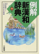 例解新漢和辞典 第4版