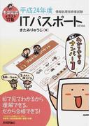 キタミ式イラストIT塾ITパスポート 平成24年度 (情報処理技術者試験)