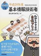 キタミ式イラストIT塾基本情報技術者 平成24年度 (情報処理技術者試験)