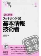 スッキリわかる!基本情報技術者 2012年版 (LICENSE BOOKS)